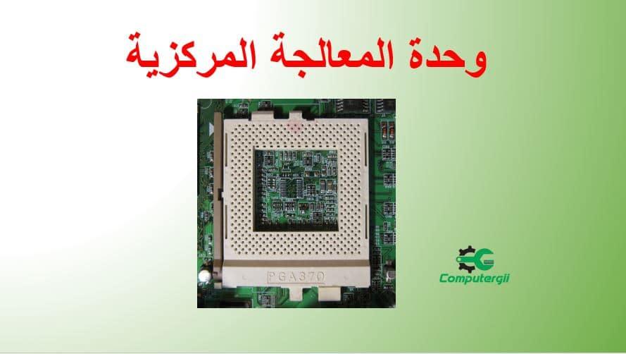 مميزات وحدة المعالجة المركزية
