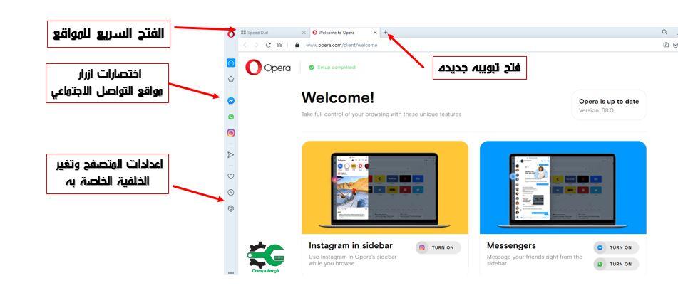 تحميل برنامج اوبرا للكمبيوتر برابط مباشر - كمبيوترجي