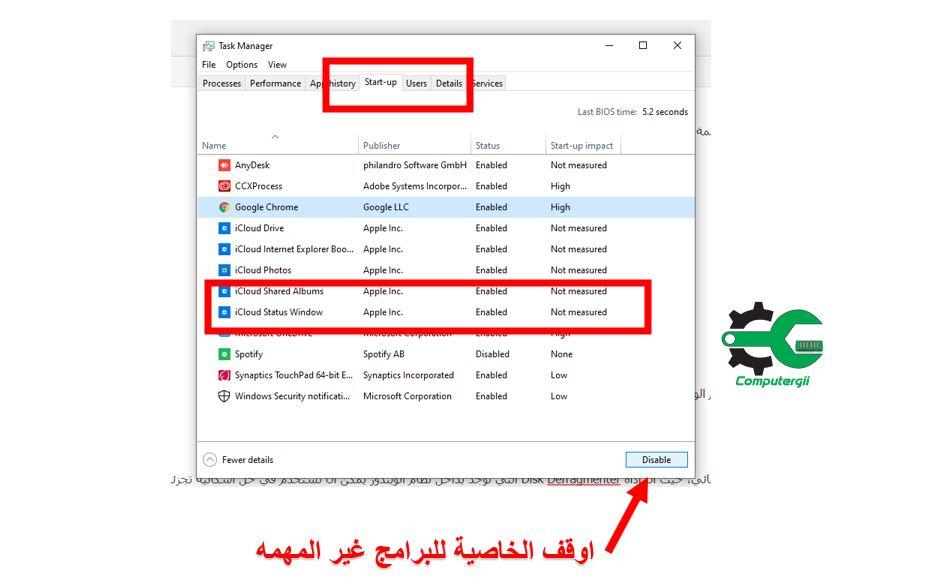 ايقاف التشغيل التلقائي للبرامج   برامج تسريع الكمبيوتر ويندوز 10