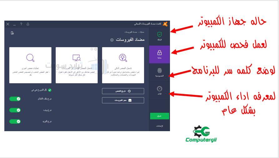 تحميل افاست عربي مجانا مدى الحياة