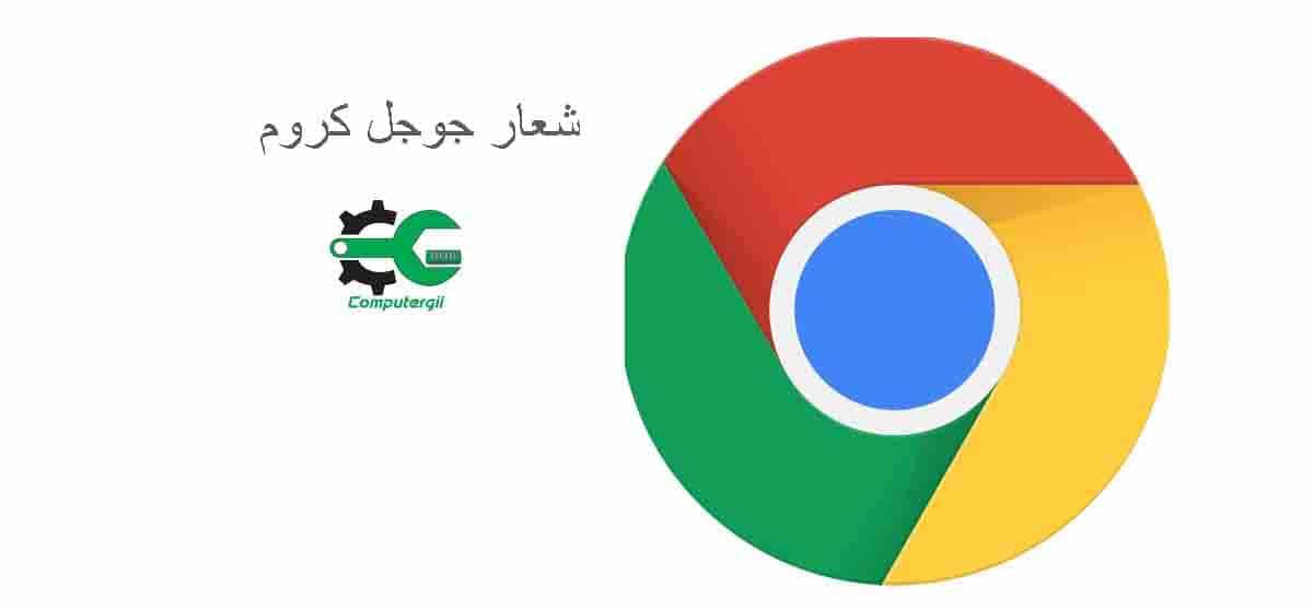 تحميل جوجل كروم للكمبيوتر برابط مباشر