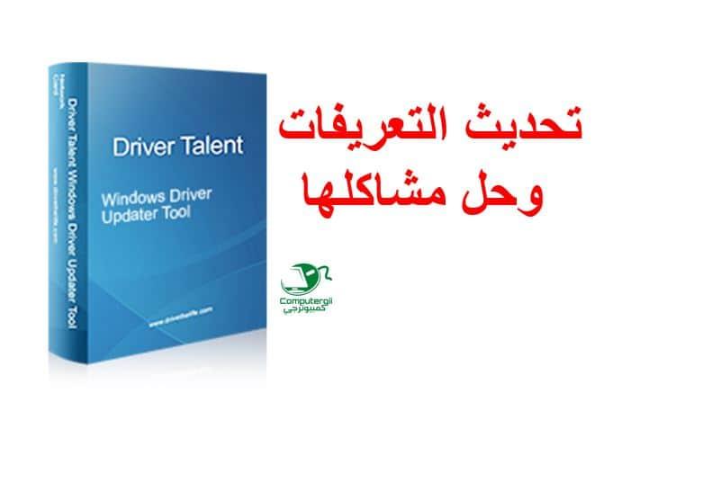 برنامج driver talent كامل