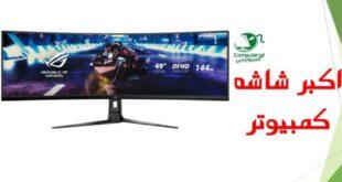 اكبر شاشه كمبيوتر WLED ASUS XG49VQ