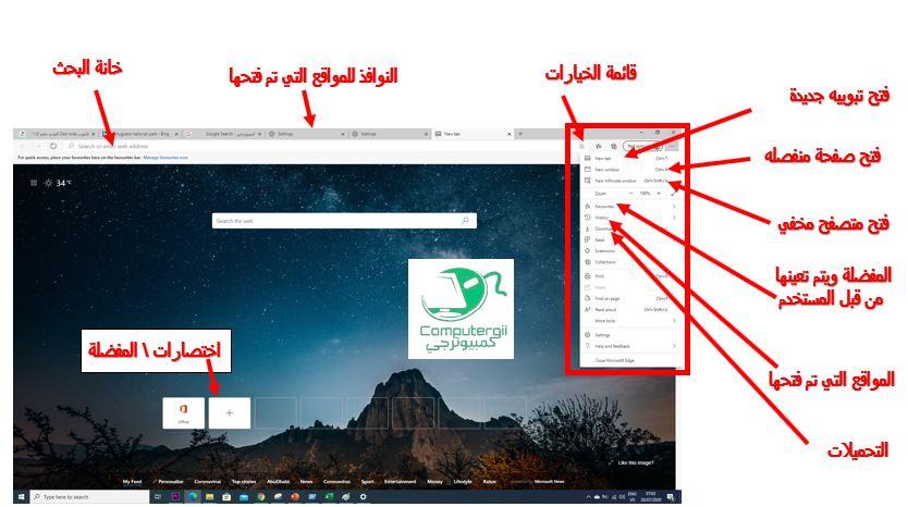 متصفح ادج Microsoft Edge