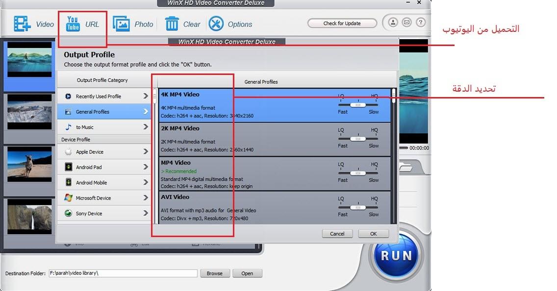 برامج تحميل من اليوتيوب مجانا - WinX HD