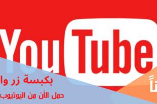 أفضل برامج تحميل من اليوتيوب مجانا