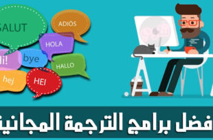 برامج ترجمة مجانية